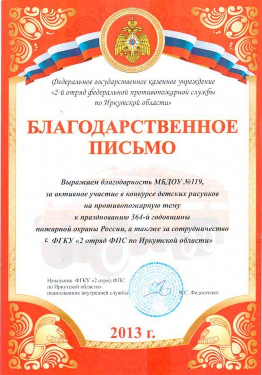 Иркутск Детские сады Диплом конкурса Семья глазами ребенка
